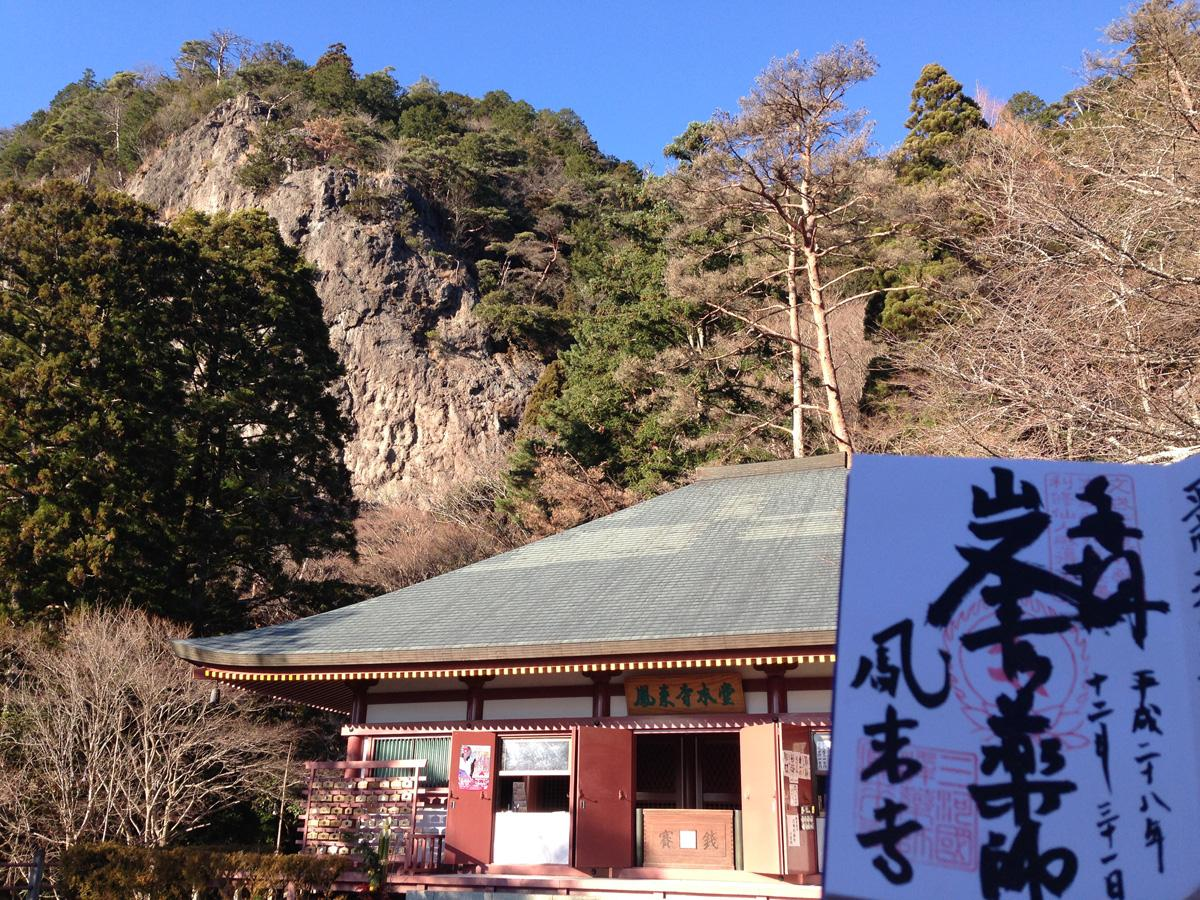 Mt. Horaiji